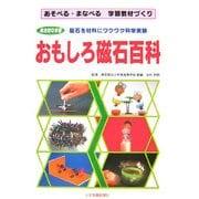おもしろ磁石百科―あそべる・まなべる学習教材づくり [単行本]
