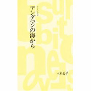 アンダマンの海から(つり人ノベルズ〈8〉) [新書]