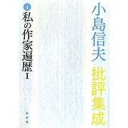 小島信夫批評集成〈4〉私の作家遍歴1・黄金の女達 [全集叢書]