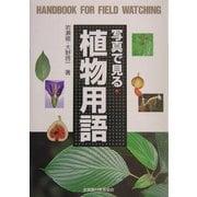 写真で見る植物用語(野外観察ハンドブック) [図鑑]
