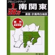 南関東-プランニングマップ(20万分の1シリーズ 6) [全集叢書]