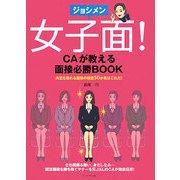 女子面!―CAが教える面接必勝BOOK [単行本]