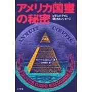 アメリカ国璽の秘密―ピラミッド・アイに隠されたメッセージ [単行本]