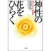 神性の花をひらく―心をたてかえる聖言集 [単行本]