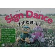 Sign Dance(サインダンス)―手話で歌おう [単行本]