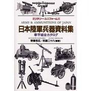 日本陸軍兵器資料集―泰平組合カタログ(ミリタリー・ユニフォーム〈8〉) [単行本]