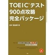 TOEICテスト900点攻略完全パッケージ [単行本]