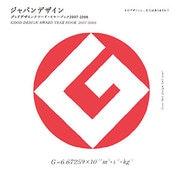ジャパンデザイン―グッドデザインアワード・イヤーブック〈2007-2008〉 [単行本]