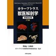 カラーアトラス獣医解剖学〈下巻〉 増補改訂版 [単行本]