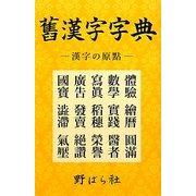 舊漢字字典―漢字の原點 [事典辞典]
