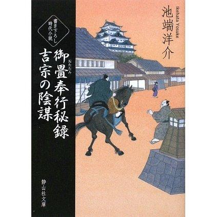 御畳奉行秘録 吉宗の陰謀(静山社文庫) [文庫]