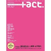 +act. 14 (2008)-visual movie magazine(ワニムックシリーズ 106) [ムックその他]