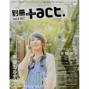 別冊+act. Vol.4 (2011)-CULTURE SEARCH MAGAZINE(ワニムックシリーズ 163) [ムックその他]