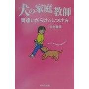 犬の家庭教師―間違いだらけのしつけ方(65万頭の犬猫の命を救うシリーズ) [単行本]