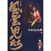 風雲児たち 19 ワイド版(SPコミックス) [コミック]