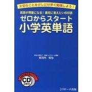 ゼロからスタート小学英単語-大切なことを少しだけ早く勉強しよう! 英語が得意になる!最初に覚えたい600語 [単行本]