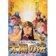 太陽の法[DVD]