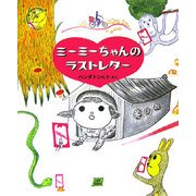 ミーミーちゃんのラストレター(cub label) [絵本]