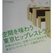 空間を味わう東京ヒップレストラン [単行本]