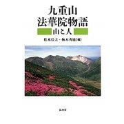 九重山 法華院物語―山と人 [単行本]