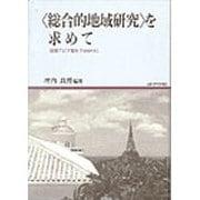 「総合的地域研究」を求めて―東南アジア像を手がかりに(地域研究叢書〈6〉) [全集叢書]