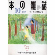 本の雑誌 304号 軽トラ三段跳び号 [単行本]
