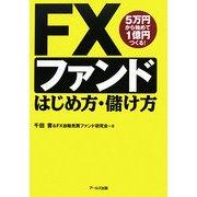 FXファンドはじめ方・儲け方―5万円から始めて1億円つくる! [単行本]