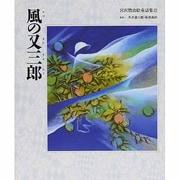 風の又三郎(宮沢賢治絵童話集〈12〉) [全集叢書]
