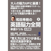 和田秀樹の英語能力全開単語ドリル 応用編 [単行本]
