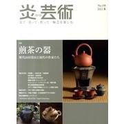 炎芸術 No.108(2011冬)-見て・買って・作って・陶芸を楽しむ [単行本]