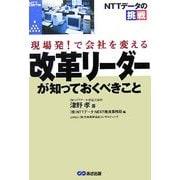 現場発!で会社を変える改革リーダーが知っておくべきこと―NTTデータの挑戦 [単行本]