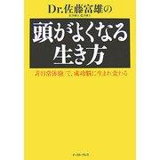 Dr.佐藤富雄の頭がよくなる生き方―「非日常体験」で、成功脳に生まれ変わる [単行本]