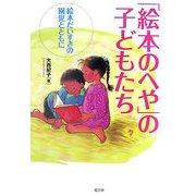 「絵本のへや」の子どもたち―絵本だいすきの園児とともに [単行本]
