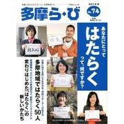 多摩ら・び No.74-多摩に生きる大人のくらしを再発見する [単行本]