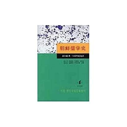 朝鮮儒学史 [単行本]