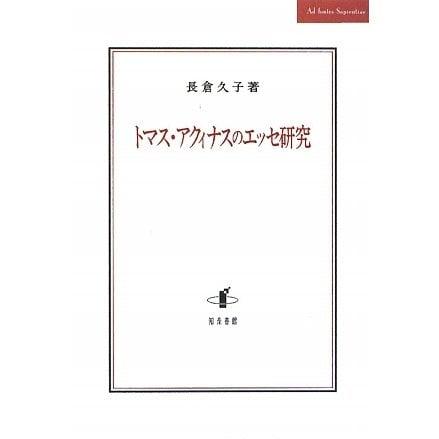 トマス・アクィナスのエッセ研究 [単行本]