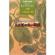 生き物文化誌ビオストーリー〈vol.9〉特集 豆の生き物文化誌 人と豆の丸い関係 [ムックその他]