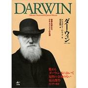 ダーウィン―世界を変えたナチュラリストの生涯 [単行本]