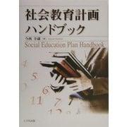 社会教育計画ハンドブック [単行本]