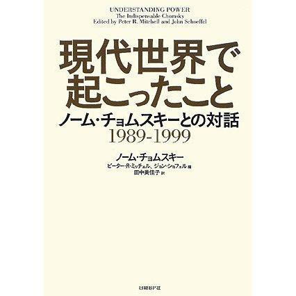 現代世界で起こったこと―ノーム・チョムスキーとの対話 1989-1999 [単行本]