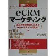 図解でわかるeCRMマーケティング―見込み客を顧客に変えるeマーケティング手法! [単行本]