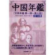 中国年鑑(全6巻)第3回配本 [事典辞典]