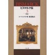 ビスマルク伝〈3〉 [単行本]
