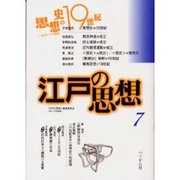 江戸の思想〈7〉思想史の19世紀 [単行本]