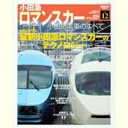 鉄道のテクノロジー Vol.12-車両技術から鉄道を理解しよう(SAN-EI MOOK) [ムックその他]
