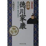 兵法 徳川家康―弱者の戦法強者の戦法 復刻版 [単行本]