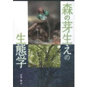 森の芽ばえの生態学 [単行本]