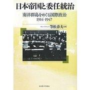 日本帝国と委任統治―南洋群島をめぐる国際政治 1914-1947 [単行本]