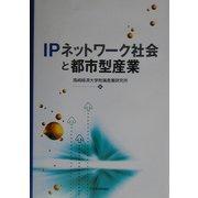 IPネットワーク社会と都市型産業 [単行本]