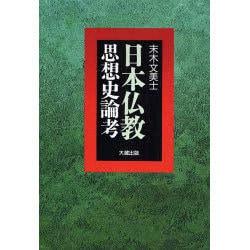日本仏教思想史論考 [単行本]